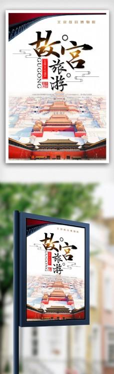 北京故宫旅行一日游海报.psd