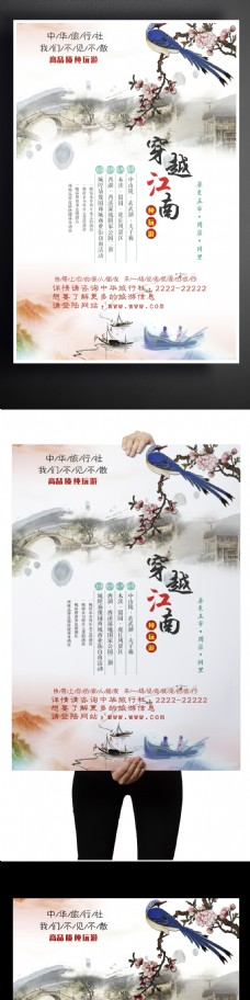 江南水乡旅行社旅游信息海报设计