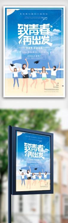 2018致青春毕业旅行日期海报