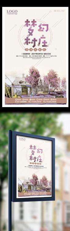 梦幻村庄旅游海报