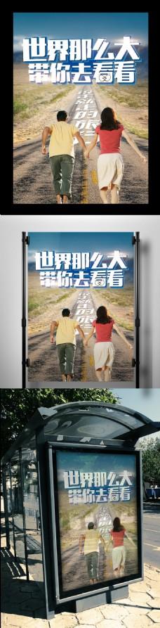 旅游宣传海报旅游海报模板