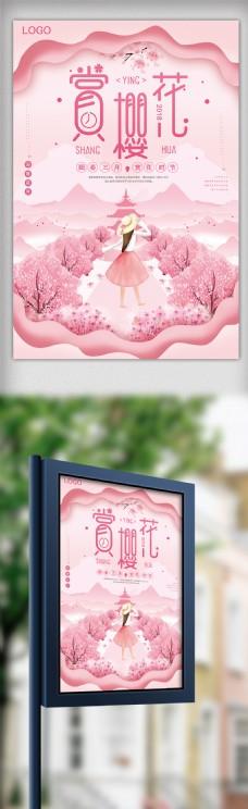 2018春季樱花大赏旅游季海报