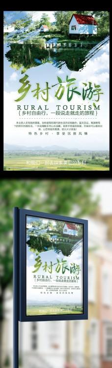 乡村旅游宣传海报设计