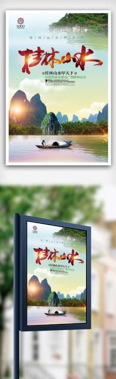 桂林山水旅游海报设计模板.psd