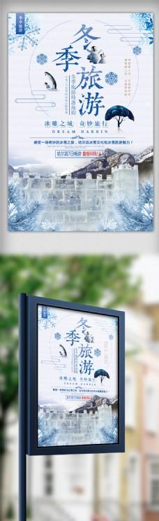 2017年冬季旅游哈尔冰冰雕雪景宣传海报