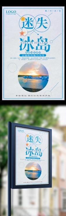 迷失冰島旅游宣傳海報設計