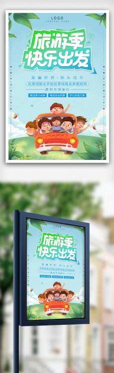卡通旅游季快乐出发促销海报设计