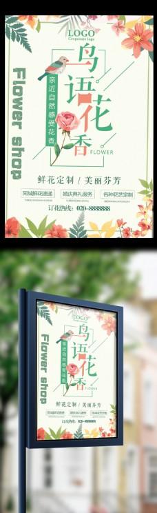 鸟语花香花店促销海报