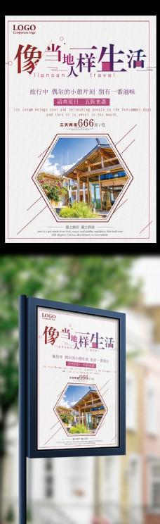 民宿旅游宣传海报