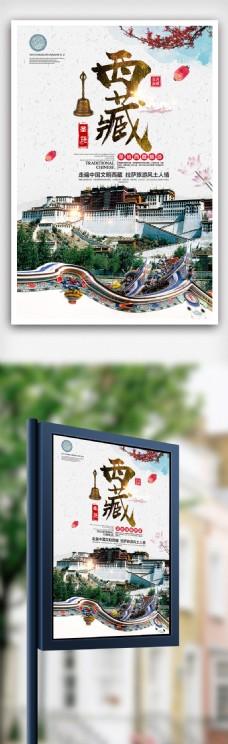大气西藏旅游宣传海报.psd