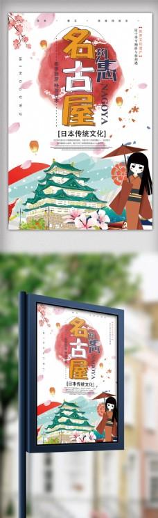 2018年红色插画风日本名古屋旅游海报