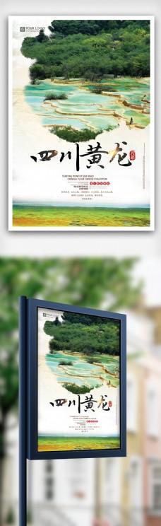 时尚简约四川旅游海报