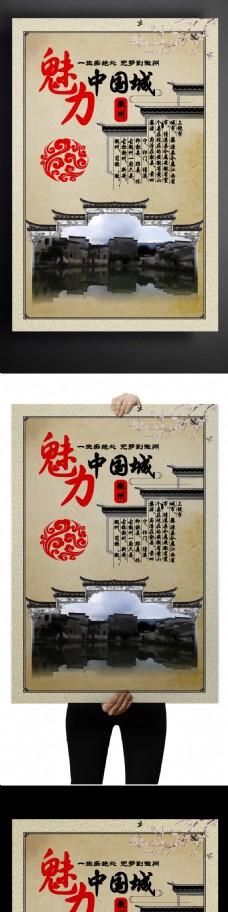 魅力中國城創意設計海報