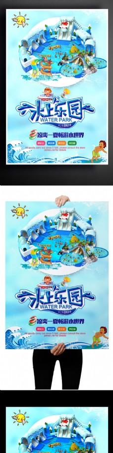 水上乐园旅游景点宣传海报