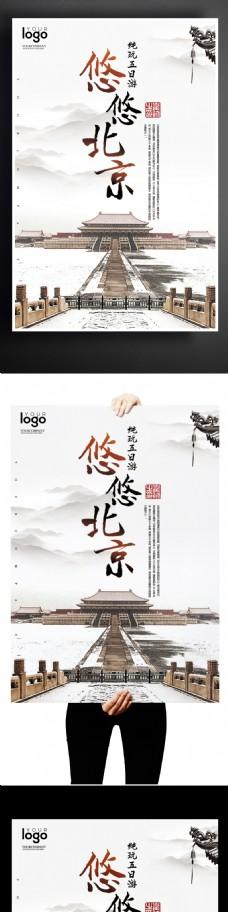 2017悠悠北京旅游海报