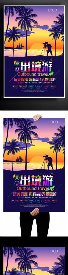 炫彩出境游旅行社促销旅游海报模板下载