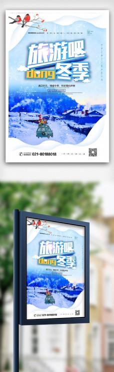 創意大氣冬季旅游海報