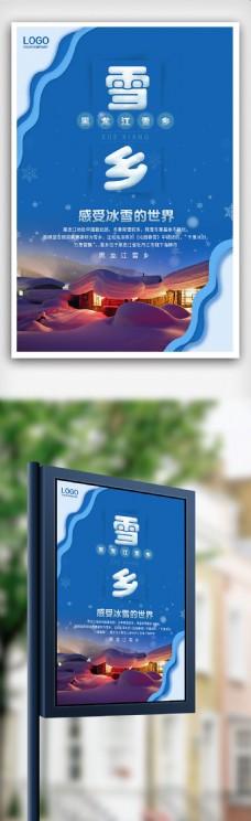 雪鄉黑龍江海報設計