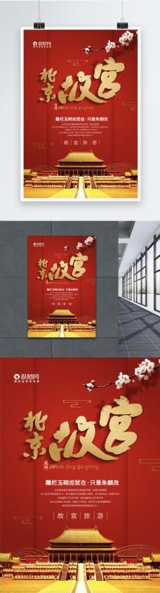 简约大气北京故宫旅行海报