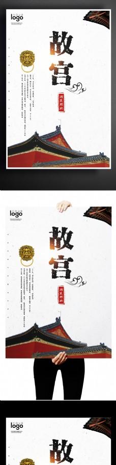 2017首都故宫旅游海报
