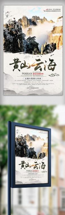 简洁黄山云海旅游海报设计