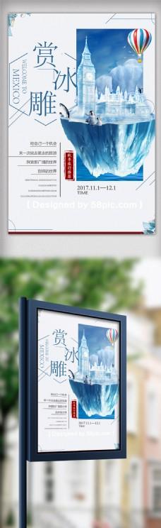 简约大气蓝色哈尔滨赏冰雕旅游海报