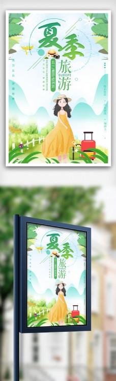 清新卡通夏季旅游海报