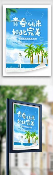 毕业季旅行时旅游公司宣传海报设计