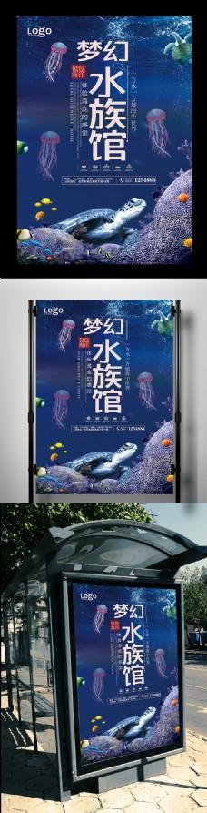 海底风梦幻水族馆宣传海报