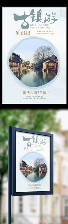 清新蓝色古镇旅游国庆简约商业海报设计