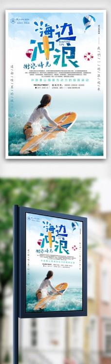 夏季沙滩冲浪海边旅游度假海报.psd