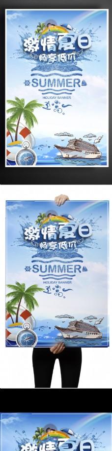 2哦7激情夏日海报风格蓝天白云旅游好玩呆