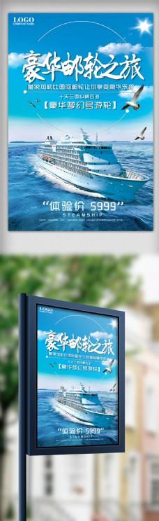 蓝色大气创意豪华游轮旅行海报设计
