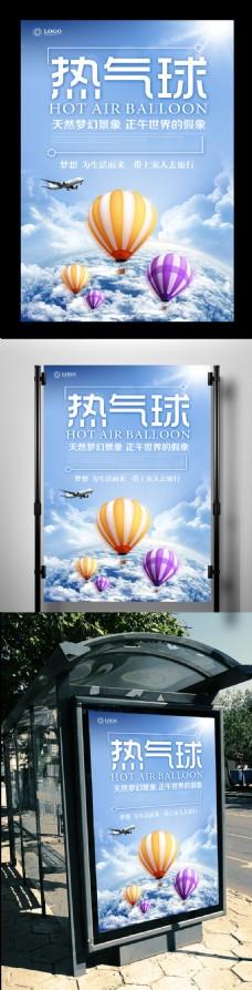 旅游文化热气球海报下载