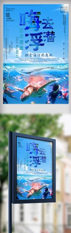 蓝色大气浮潜旅游海报