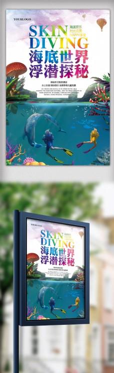 大气浮潜海底探秘旅游海报模板