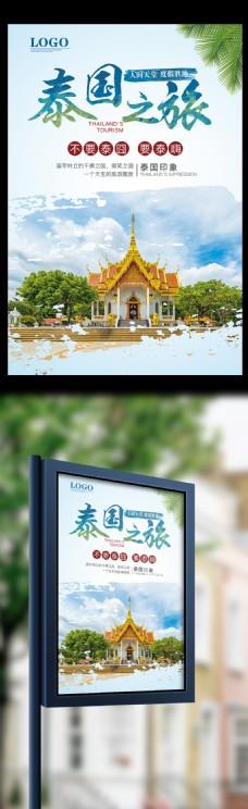 2017蓝色大气泰国之旅旅行主题海报设计