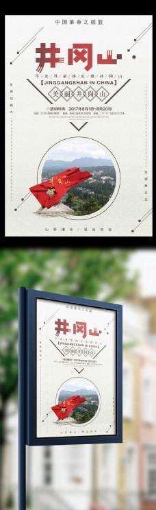 井冈山旅游海报