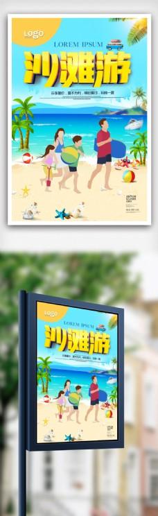 简洁沙滩游旅游宣传海报.psd