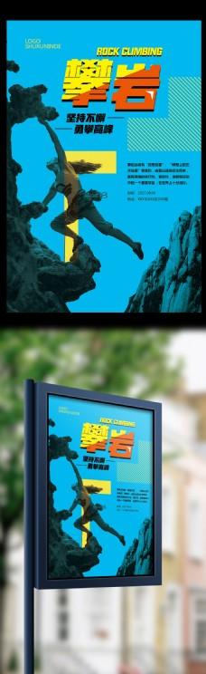 藍色簡約極限戶外運動攀巖海報設計模板