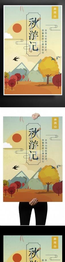 2017年初秋井冈山旅游海报