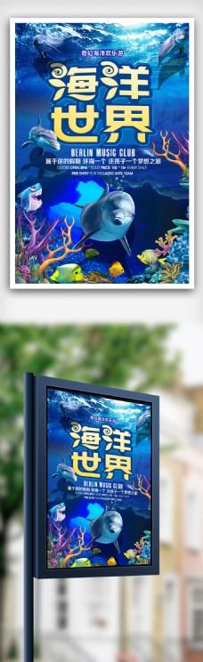 绚丽时尚海洋世界宣传海报.psd