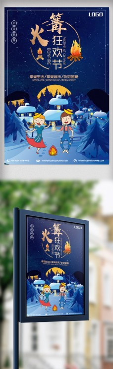 蓝色创意旅游篝火狂欢海报