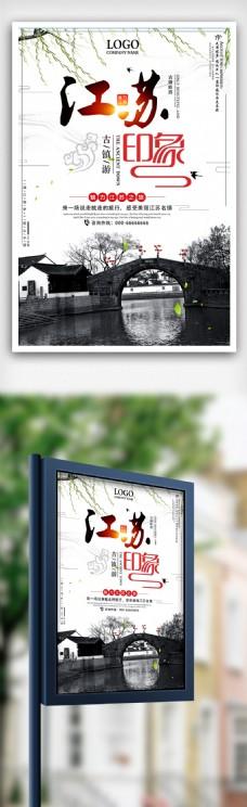 中国风古镇旅游江苏印象海报设计