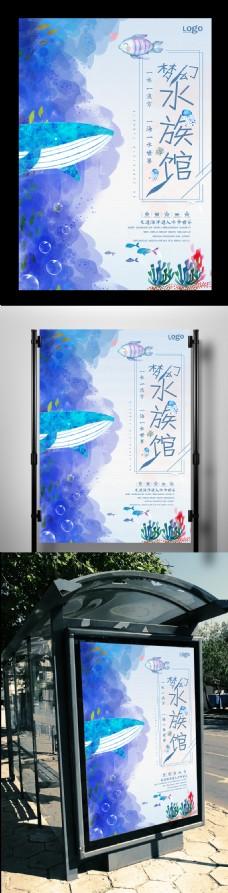 手绘风梦幻水族馆宣传海报