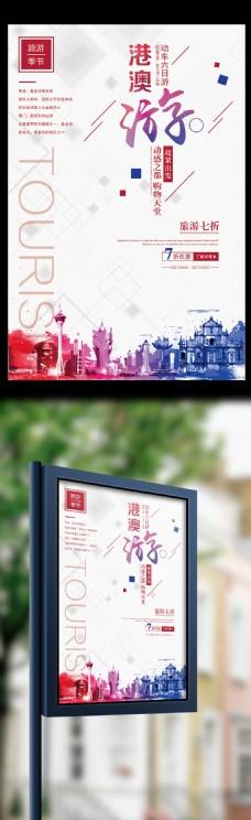 港澳游旅游季节促销海报