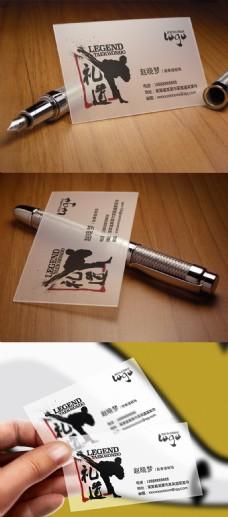 透明PVC跆拳道名片设计