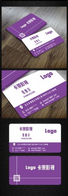 2017个性紫调简约商务名片模板