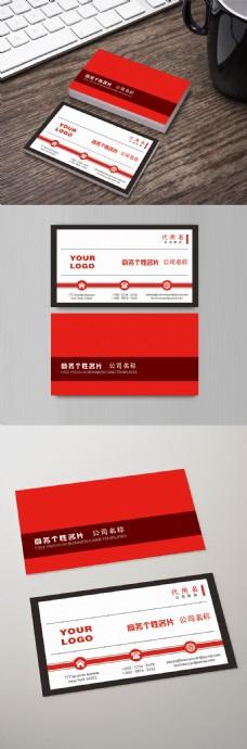 红色简约高端大气商务名片模板