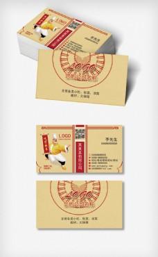 2019年黄色古典中国风厨师名片